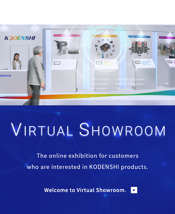 The online exhibition for customers who are interested in KODENSHI products. Welcome to Virtual Showroom.